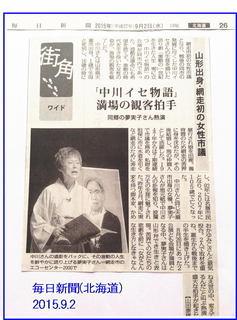 2015.9.2毎日新聞(北海道)切り抜き.jpg