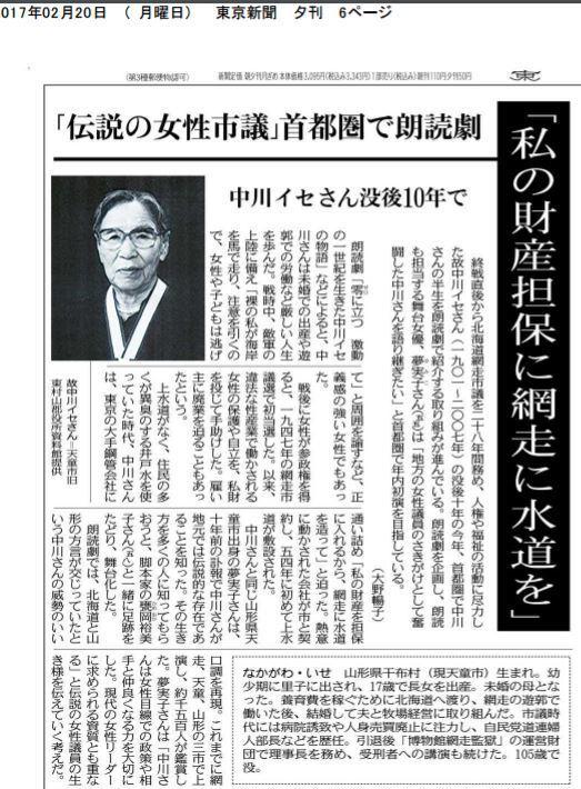 20170220東京新聞夕刊.JPG