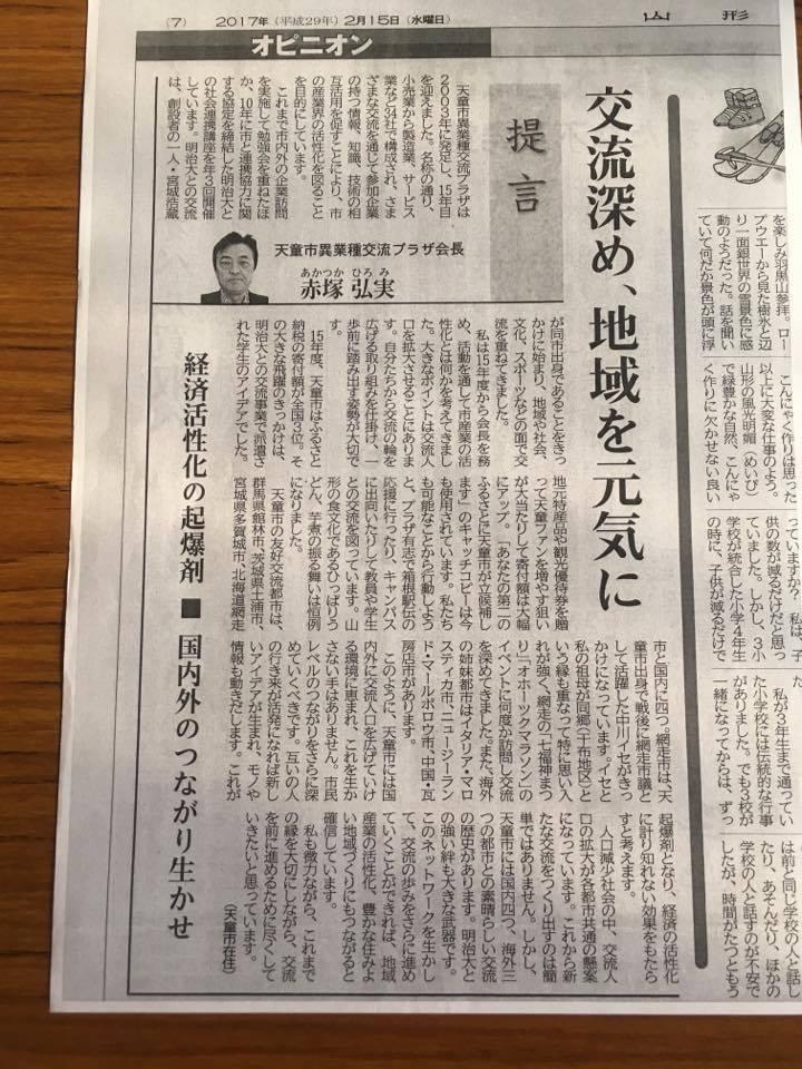 山形新聞20170215.jpg