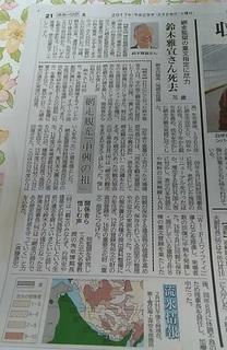 新聞記事.jpg