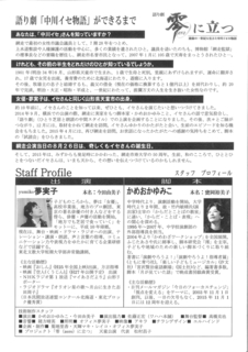 網走公演チラシ 完成版 裏.jpg