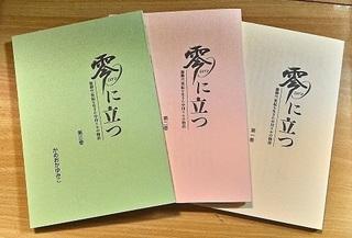 3冊.JPG