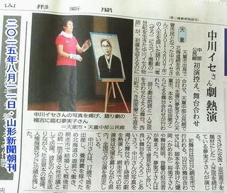 20150811新聞記事.jpg