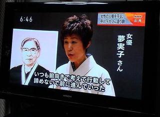 20150827NHKニュース.jpg