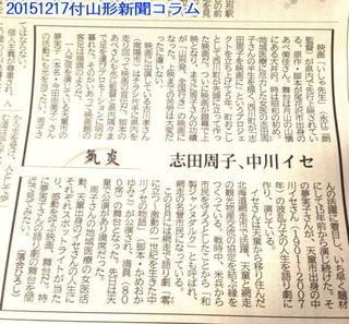 20151217山形新聞コラム記事.jpg