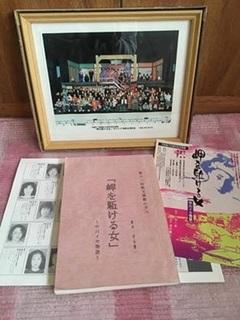 「岬を駈ける女」台本.jpg