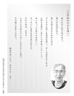 イセさんの手紙.jpg