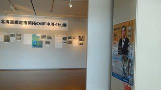 イセさん展1.jpg
