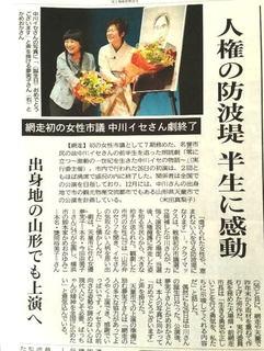 北海道新聞オホーツク版ブログアップ.jpg