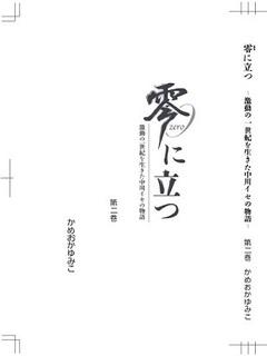 第2巻表紙.JPG