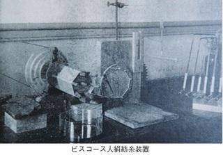 紡糸装置.JPG