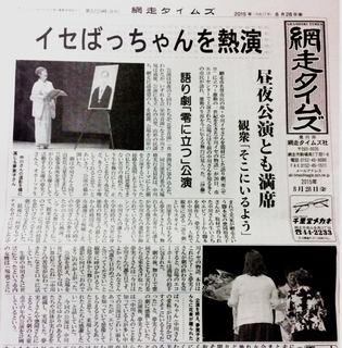 網走タイムスブログ用.jpg